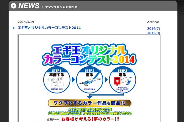 エギ王オリカラコンテストが2014年も開催!上位5作品は商品化!