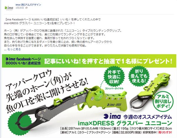 ima×DRESS「グラスパーユニコーン」プレゼント企画開催中!