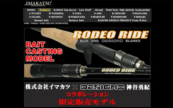 ロデオライドにベイトロッド(RR-BF65LXFF&RR-C611HXFF)が新登場!