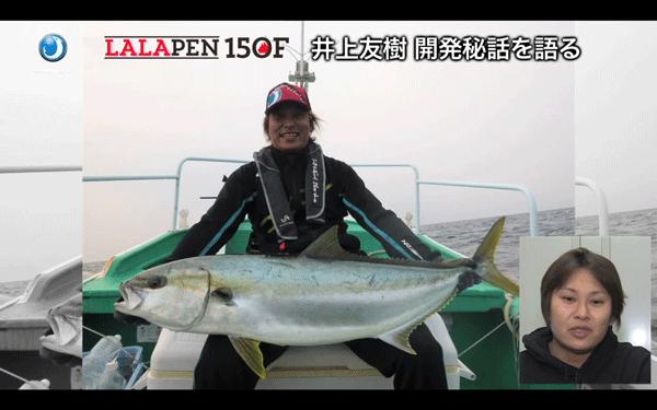 JUMPRIZE「ララペン150F」新登場!135cm25kgのヒラマサを捕獲済!