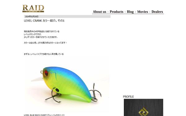 RAIDJAPAN「レベルクランク」――岸釣り特化型クランクベイト!