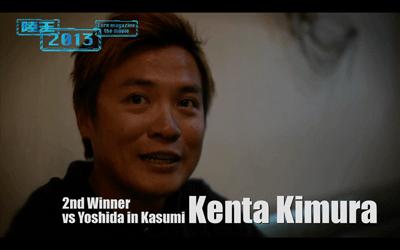 陸王2013チャンピオンカーニバル DVD 最も強いのは誰だ!?_005