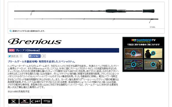 シマノ「ブレニアス」軽量&強靱なチヌ・キビレゲーム専用ロッド!