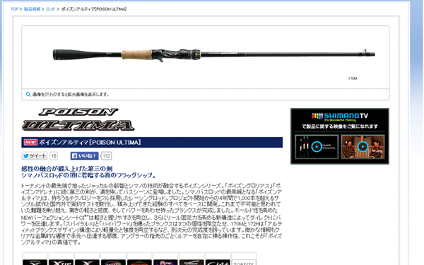 ポイズンアルティマ「172H/170M162L-S」が揃って発売!