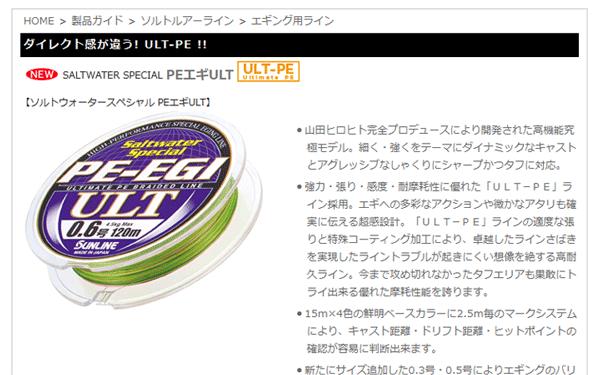 サンライン「PEエギULT」――ヤマラッピ完全監修のPEライン!