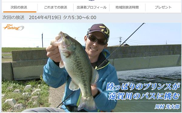 オカッパリのプリンス川村光大郎、遠賀川に挑む!――The Fishing