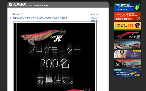 エギ王JP+&エギ王Kがもらえるブログモニター2014開催中!
