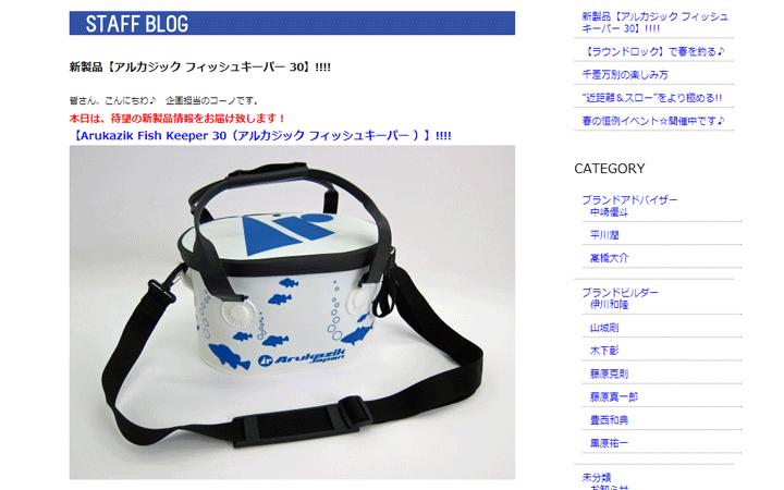 アルカジックジャパン「フィッシュキーパー30」――バッカン登場!