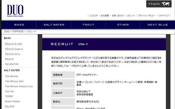 DUOが正社員を募集中!(2014)