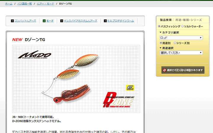 EG「DゾーンTG」が新登場!樹脂タングステンヘッド採用!