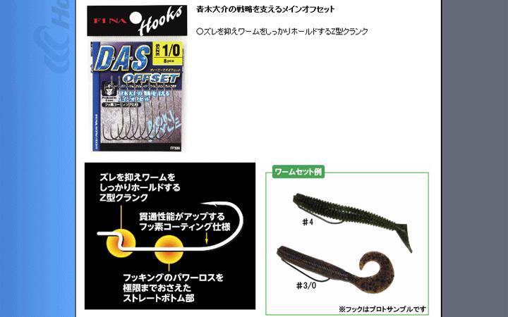 FINA「D・A・Sオフセット」――青木大介監修のスタンダードフック!
