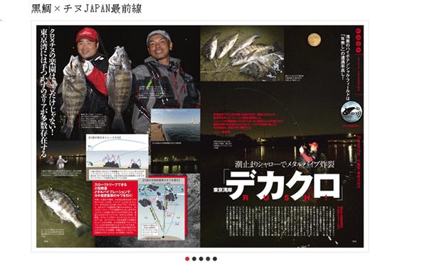黒鯛×チヌJAPAN最前線を読んでチヌ・キビレゲームを楽しもう!
