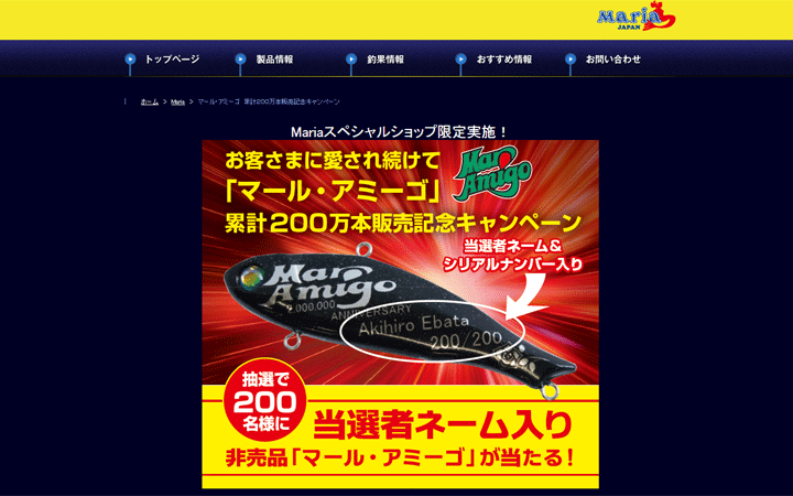 非売品マール・アミーゴが当たる累計200万本販売記念キャンペーン!