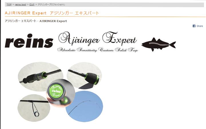 reins「アジリンガーエキスパート」が遂に!100本限定S/N入り!_002