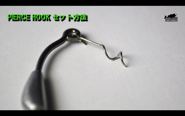 ピアスフックを例にフックの特徴やワームのセット方法を学ぼう!