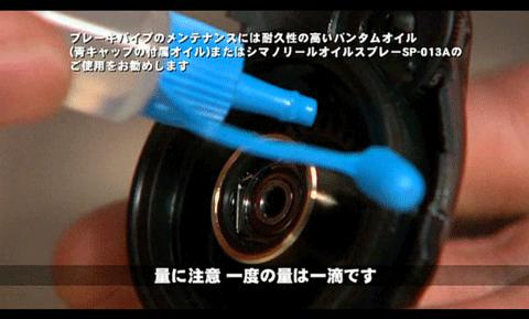ベイトリールのメンテナンス方法を動画で紹介!_014