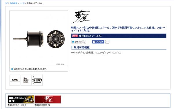 シマノ「夢屋BFSスプールAL」が新登場!ソルト対応&S3Dスプールに