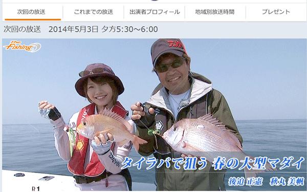 2014年5月3日放送のThe Fishingは――みっぴ登場のタイラバゲーム!