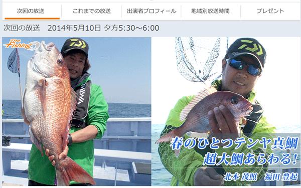 2014年5月10日放送のThe Fishingは――一つテンヤの真鯛釣り!