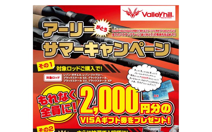 ブラックスケールSXなどを買って琵琶湖ガイド券やギフト券をGET!