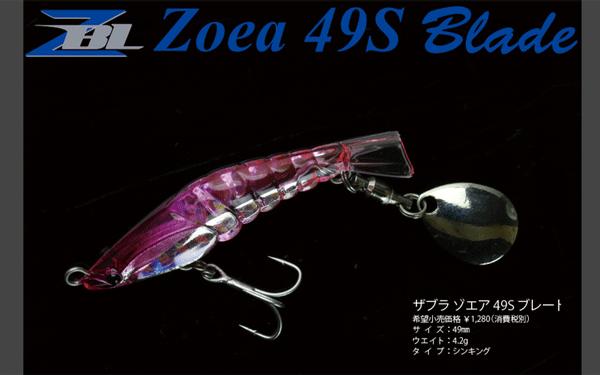 ZipBaits「ゾエア49S」にブレード搭載タイプが新登場!