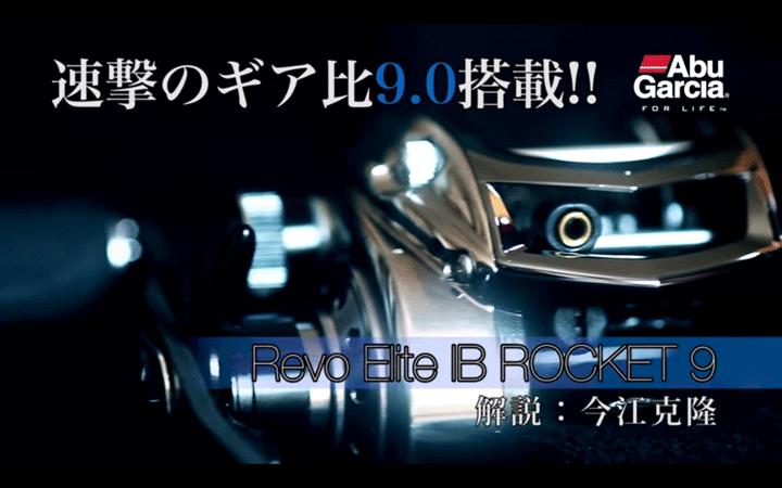レボエリートIB ロケット9を今江克隆プロが解説(動画)