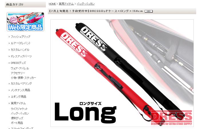 DRESS「ロッドケース(ロング&ショート)」が新登場!