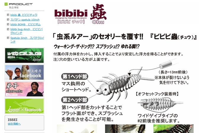 issei「ビビビチュウ(蟲)」が新登場!初の虫系ルアー