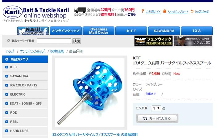 KFT「13メタニウム用バーサタイルフィネススプール」が新登場!