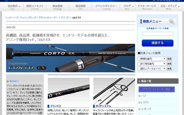 アジング専用ロッド「コルトEX」に3機種(GOCXS-64/67/610)が追加!