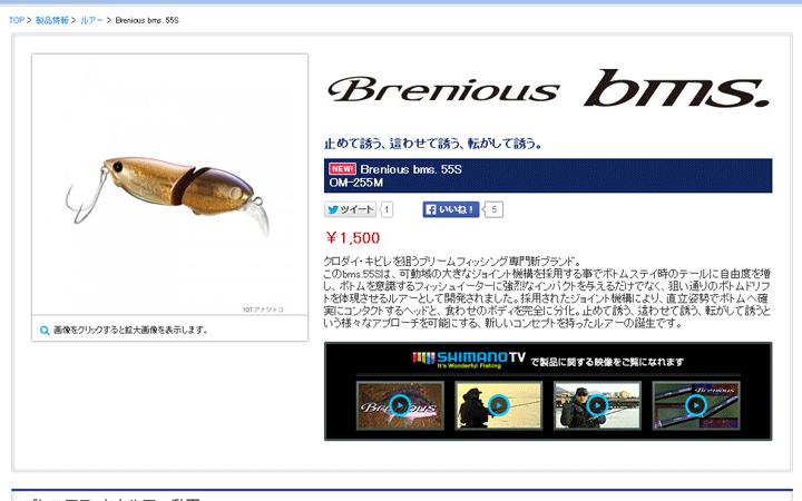 シマノ「ブレニアス bms. 55S」でチヌ・キビレゲームを楽しもう!