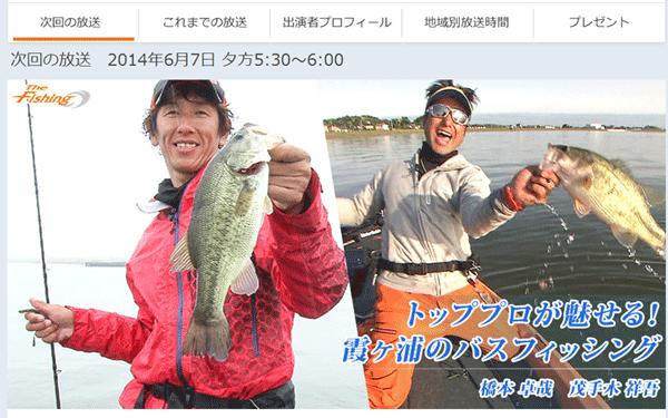 2014年6月7日放送のThe Fishingは――バスフィッシング in 霞ヶ浦
