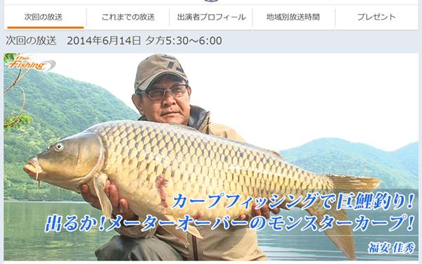 2014年6月14日放送のThe Fishingは――カープフィッシング!