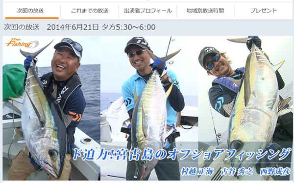 2014年6月21日放送のThe Fishingは――ど迫力のオフショアゲーム!