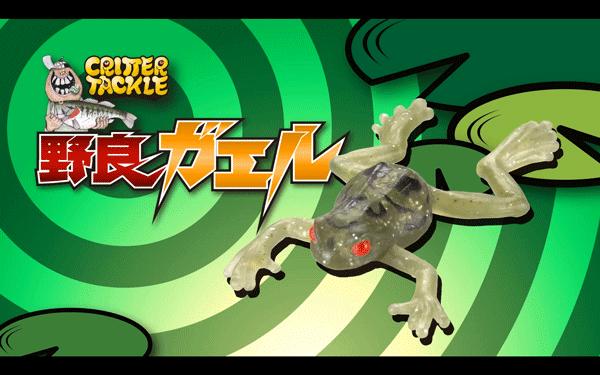 ティムコ「野良ガエル」が面白い!カエルなのに虫!?(動画あり)