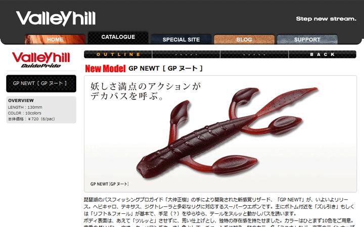 バレーヒル「GPヌート」――リザード系ワームで日本市場に挑む!