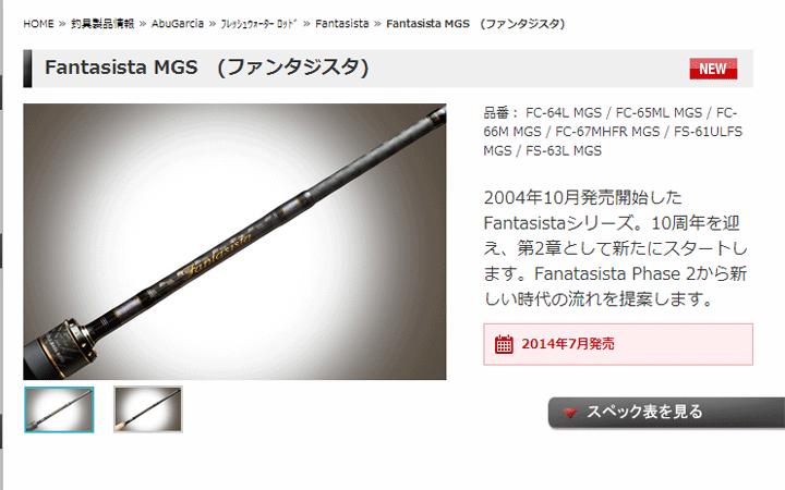 アブガルシア「ファンタジスタ」第2章としてMGS6機種がデビュー!