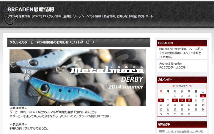 GRF-TX78Mなど豪華賞品がもらえるメタルマルダービー2014夏開催!