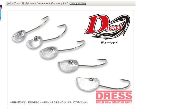 DRESS「Dヘッド」誕生!アジ・ライトゲーム用ジグヘッド!