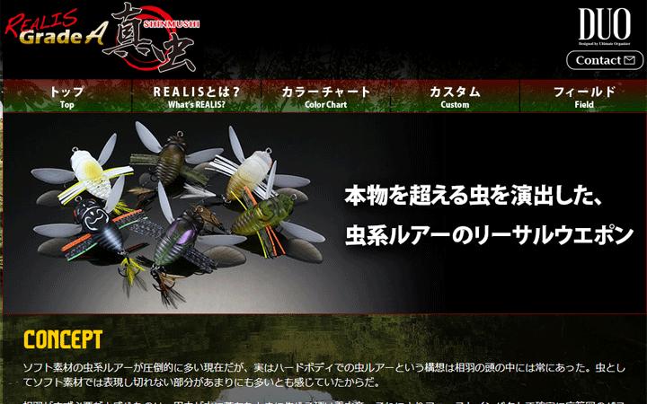 DUO虫系ルアー「真虫」が発売!限定カラーがもらえる企画も開始