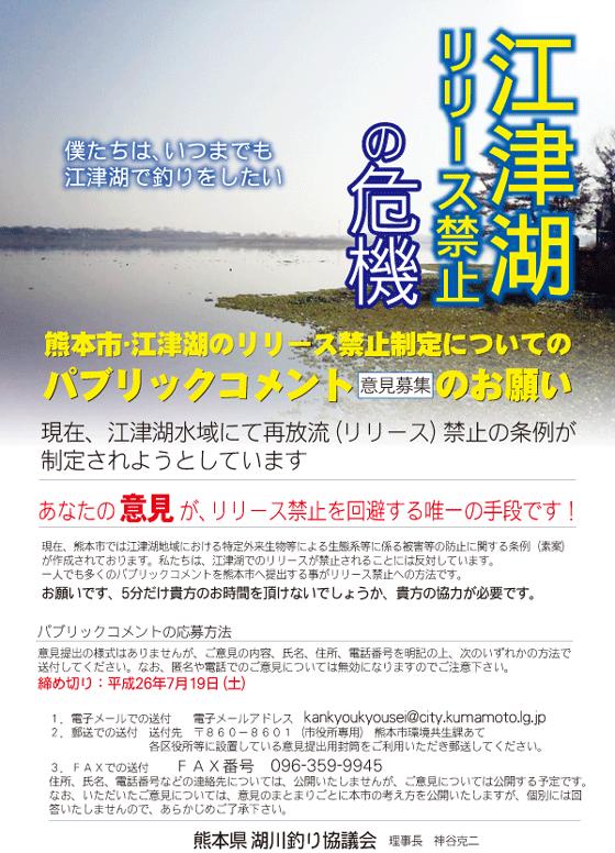 江津湖で外来生物(ブラックバス等)のリリースが禁止に!?