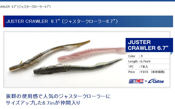 """GETNET「ジャスタークローラー 6.7""""」がサイズアップして新発売!"""