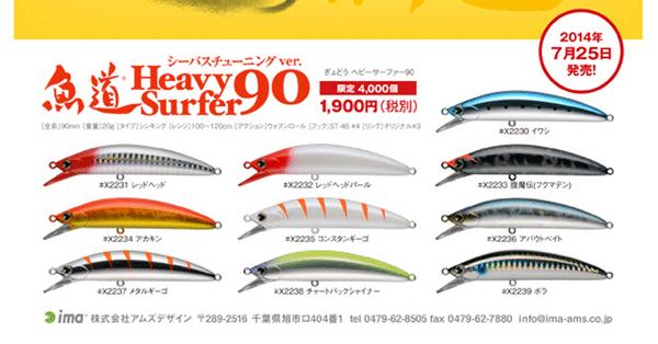 ima「魚道 Heavy Surfer 90」にシーバスチューニングver.が限定で