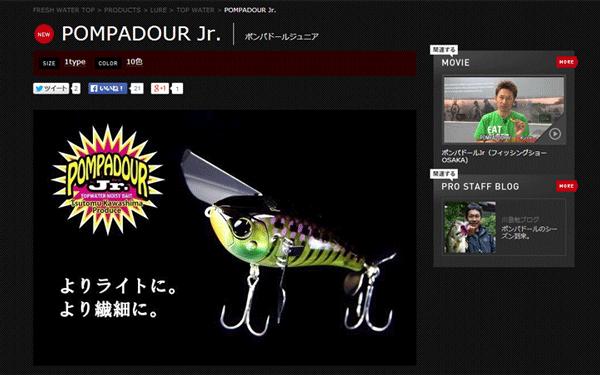 ジャッカル「ポンパドール Jr.」がデビュー!川島勉監修(動画あり)