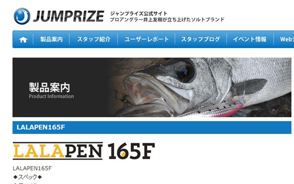 JUMPRIZE「ララペン165F」がお目見え!あのモンスターを捕獲!