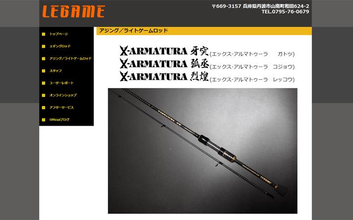レガーメ「弧丞(XAK-60AJ)」が新登場!予約受付開始!