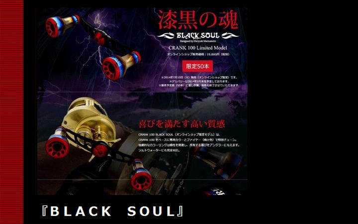 """リブレ オンラインショップ開店&限定ハンドル""""BLACK SOUL""""発売!"""