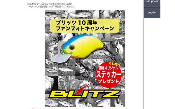 OSP「ブリッツ」発売10周年記念ファンフォトキャンペーン開始!
