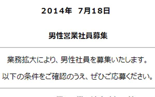 ラパラジャパンが社員を募集中!(2014.07.18)