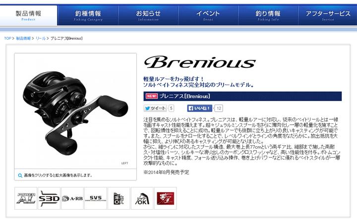 シマノ「ブレニアス(ベイトリール&ロッド)」が新登場!SWベイトフィネス!